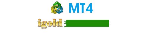 MT4黄金交易平台下载