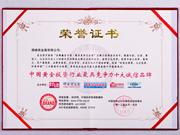2013中国黄金投资行业十大诚信品牌