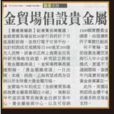 领峰再度荣膺贸易场最活跃伦敦金/银交易商