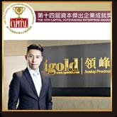 领峰荣获第十四届资本杰出企业成就奖