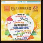 领峰荣获「共筑香港梦」主办单位颁发嘉许状