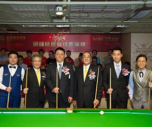 2015领峰慈善桌球表演赛,丁俊晖为慈善挥杆