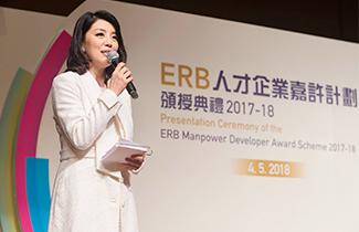 """领峰贵金属荣获「ERB人才企业嘉许计划」""""人才"""